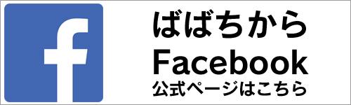 ばばちから公式Facebookページはこちら